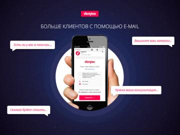 Как повысить конверсию с помощью лидов, приходящих на e-mail?
