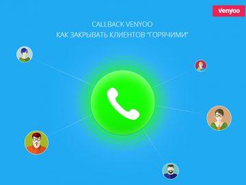 Доступна новая функция — сallback звонки!