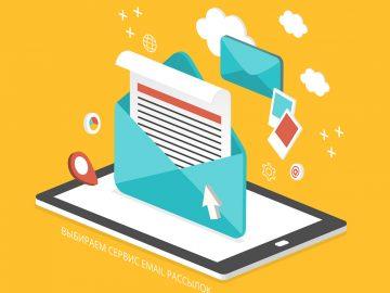 Выбираем сервис email рассылок. Как сделать массовую рассылку email?