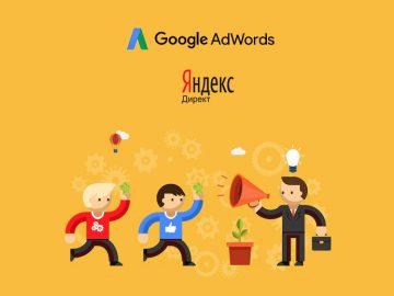 Повысьте продажи! Настройте ремаркетинг в Яндекс.Директ и Google Adwords.