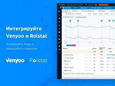Интеграция Venyoo и Roistat – генерируйте лиды и повышайте конверсию.