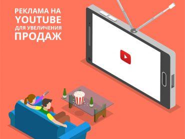 Как использовать рекламу на youtube для увеличения продаж?