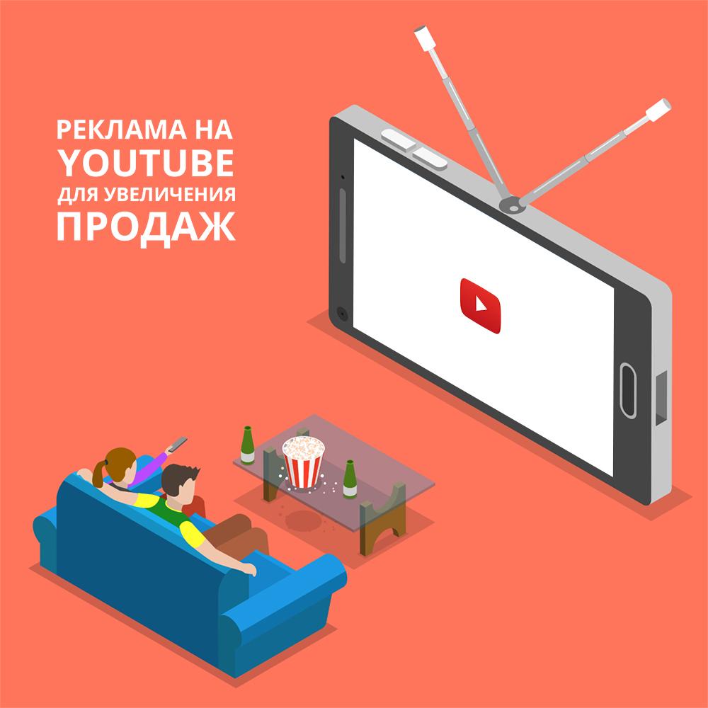 Картинки для рекламы ютуба