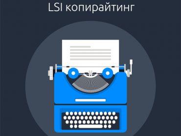 LSI копирайтинг или как найти хорошего копирайтера для сайта?