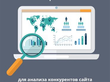 Лучшие сервисы для анализа конкурентов сайта и проверки позиций сайта в поисковиках.