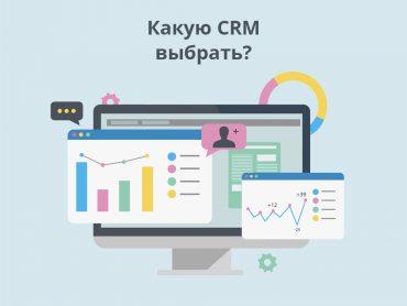 Какую CRM для бизнеса выбрать? Обзор популярных CRM систем.