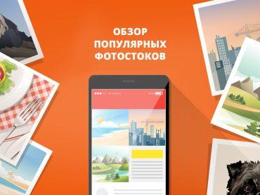 Где брать бесплатные картинки для сайта? Обзор популярных фотостоков.