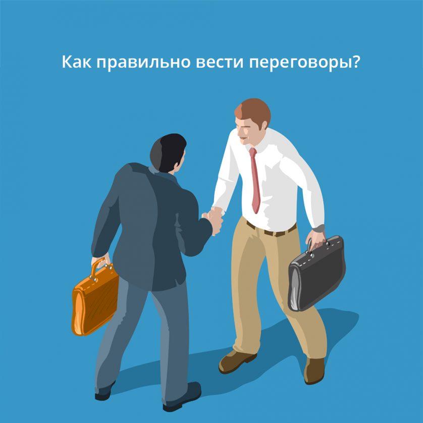 Изображение - Бизнес переговоры с заказчиком. 6 простых советов Business-Deal-People-Isometric-AurielAki-copy-838x838