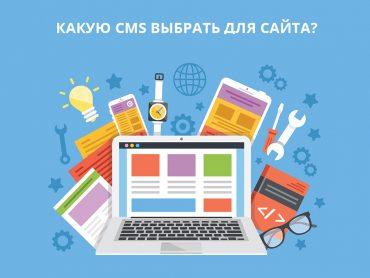 Выбор CMS. Обзор популярных движков для сайта. Какую CMS выбрать для сайта?