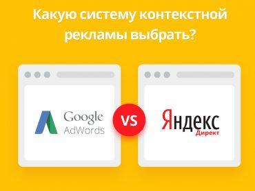 Google AdWords и Яндекс.Директ. Какую системуконтекстной рекламы выбрать?