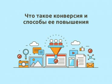 Что такое конверсия сайта и как её повысить?  Как правильно посчитать конверсию сайта услуг?