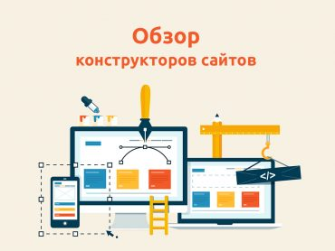 Обзор конструкторов сайтов. Какой выбрать лучший конструктор для сайта?