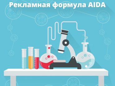 Рекламная формула AIDA – пишем продающий текст для лендинга.