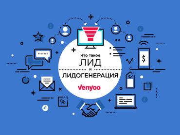 Что такое лид и лидогенерация? Как с инструментом Venyoo повысить конверсию сайта?