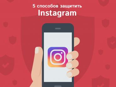 5 способов защитить свой коммерческий аккаунт в Instagram.