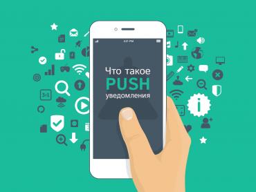 Что такое push-уведомления и как правильно их использовать? Обзор сервисов для отправки push-уведомлений.