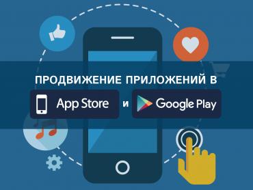 Продвижение мобильных приложений в Google Play и App Store.  Краткая пошаговая инструкция по реализации ASO.