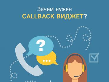 Зачем нужен callback виджет для сайта? Как сделать и добавить обратный звонок на сайт?