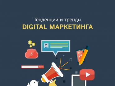 3 тренда digital-маркетинга. Тенденция digital интернет маркетинга.