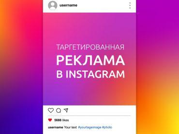 Таргетированная реклама в Instagram. Как Instagram может взорвать ваши продажи?