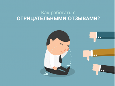 Убрать отрицательные отзывы или попытаться понять клиента? Рекомендации к действию.