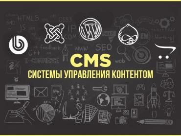 Какую CMS выбрать для сайта? 6 лучших CMS для создания сайта.