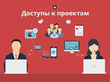 Доступ к проекту. Один аккаунт – много пользователей.